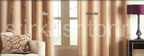 i - Чистка штор, чистка мягкой мебели, химчистка штор в Москве, stirkashtor - услуги химчистки штор